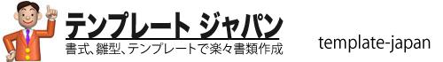 雛型、テンプレート、書式ならテンプレートジャパン